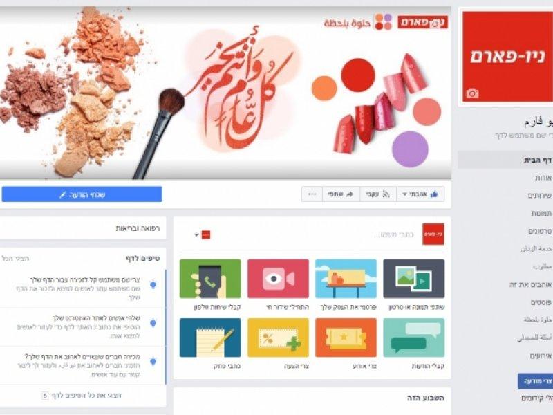 השקת דף הפייסבוק של רשת ניו-פארם בשפה הערבית